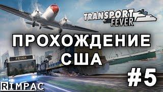 Transport Fever   прохождение кампании (США)   [Let's Play] #5