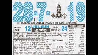 Today 26/07/2019 Kerala Lottery ticket confirm number guessing Delhi