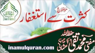 KASRAT SE ESTIGHFAR 02by Maulana Mufti Muhammad Taqi Usmani