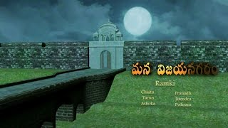 mana vizianagaram Telugu new short film by Ramki