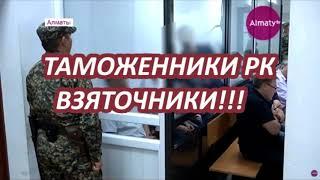 ТАМОЖЕННИКИ-ВЗЯТОЧНИКИ УКРАЛИ 20 МЛН ТЕНГЕ!!!