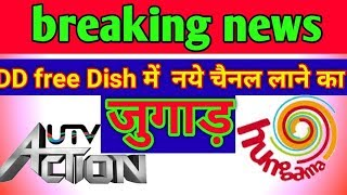 DD Free Dish New Channels add| Paid channels free| Dth Tips