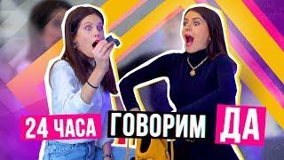 24 ЧАСА Говорим ДА с Дива Оливка)