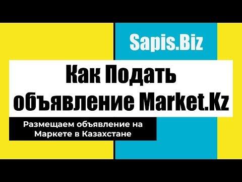 3085bfa4b1dfd ✅ Как подать (разместить) объявление на Market.Kz - YouTube