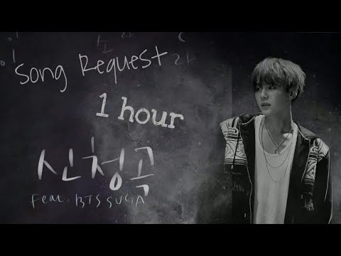 """[1 Hour] Song Request - Lee Sora Ft. SUGA ( BTS) """"LINK DOWLOAD"""""""