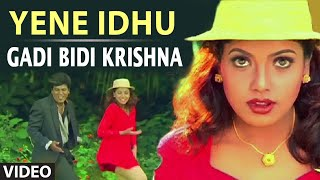 Yene Idhu Video Song | Gadi Bidi Krishna | S.P. Balasubrahmanyam, Latha Hamsalekha