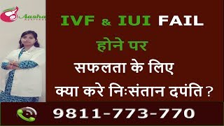 IVF & IUI में fail होने के बाद क्या है विकल्प ? डॉ. Chanchal Sharma