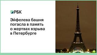 Эйфелева башня погасла в память о жертвах взрыва в Петербурге