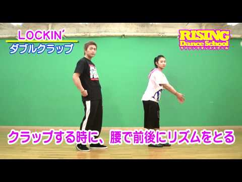 【LOCKIN'】 ダブルクラップ RISING Dance School DOUBLE CLAPS w/ Fairies 川音