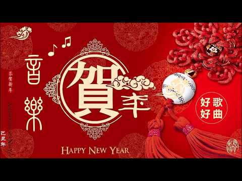 2小時 新年串燒音樂 Nonstop Chinese New Year  music