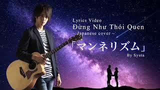 Đừng Như Thói Quen ~Japanese cover ~  Lyrics Video 【マンネリズム】BY Syuta