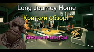 the Long Journey Home обзор