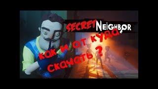 secret neighbor ! КАК ПОИГРАТЬ КОГДА ЗАКРЫТА АЛЬФА ! ОТВЕТ ТУТ (больше не работает)