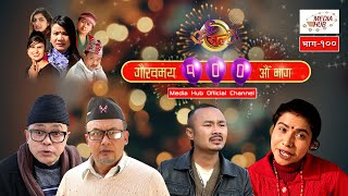 Ulto Sulto || Episode-100 || Feb-05-2020 || Comedy Video || By Media Hub Official Channel