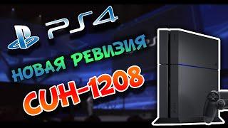 Новая ревизия Playstation 4 CUH-1208 (PS4)