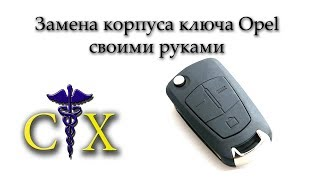Замена корпуса ключа Opel, своими руками