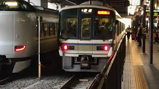 32番線  221系 普通 嵯峨嵐山行き JR京都駅  一人ひとりの思いを、届けたい JR西日本