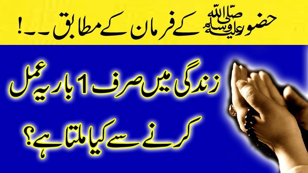 Ye Amal Zindagi Main Aik Bar Karein | Peer e Kamil | Wazaif In Urdu | Frman  e Nabvi