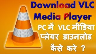 Gambar cover how to download vlc media player free in Hindi | vlc video media player download kaise kare