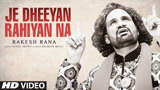 Je Dheeyan Rahiyan Na | Rakesh Rana | Latest Punjabi Song | T-Series Apna Punjab