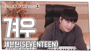 세븐틴 (SEVENTEEN) - 겨우 One Take Play[가사]가장 먼저 커버하기 피아노커버