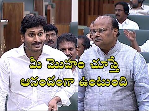 నాతో పనేంటి అంటే.. నేనక్కర్లేదనేగా..   Yanamala Funny Counters to YS Jagan   