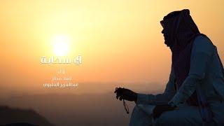 في سحابه    فهد مطر- عبدالعزيز العليوي