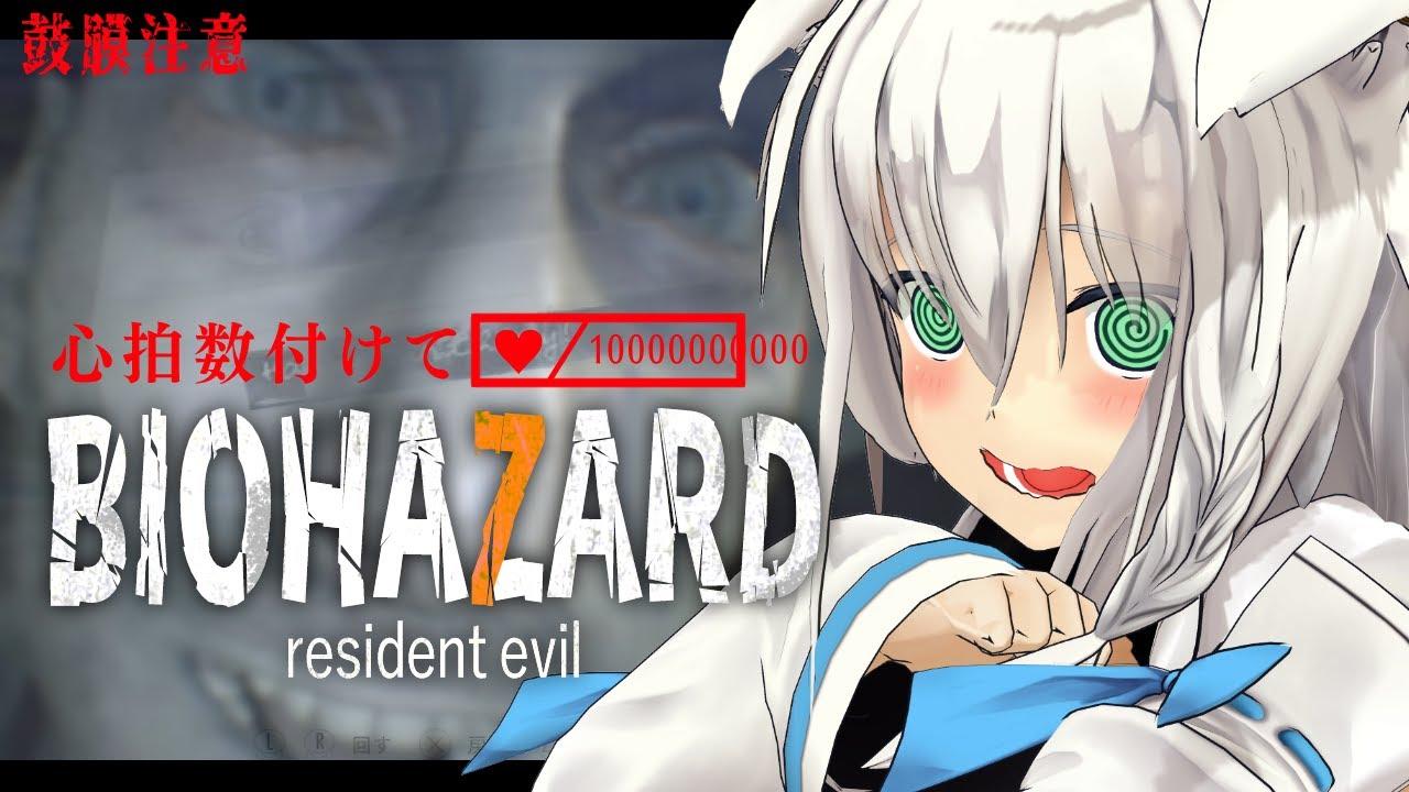 [# 4]BIOHAZARD 7 resident evil[Holo Live / Shirakami Fubuki]