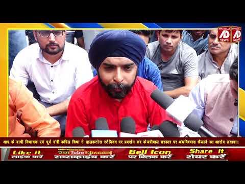 दिल्ली के पूर्व मंत्री कपिल मिश्रा ने केजरीवाल सरकार पर लगाए गंभीर आरोप