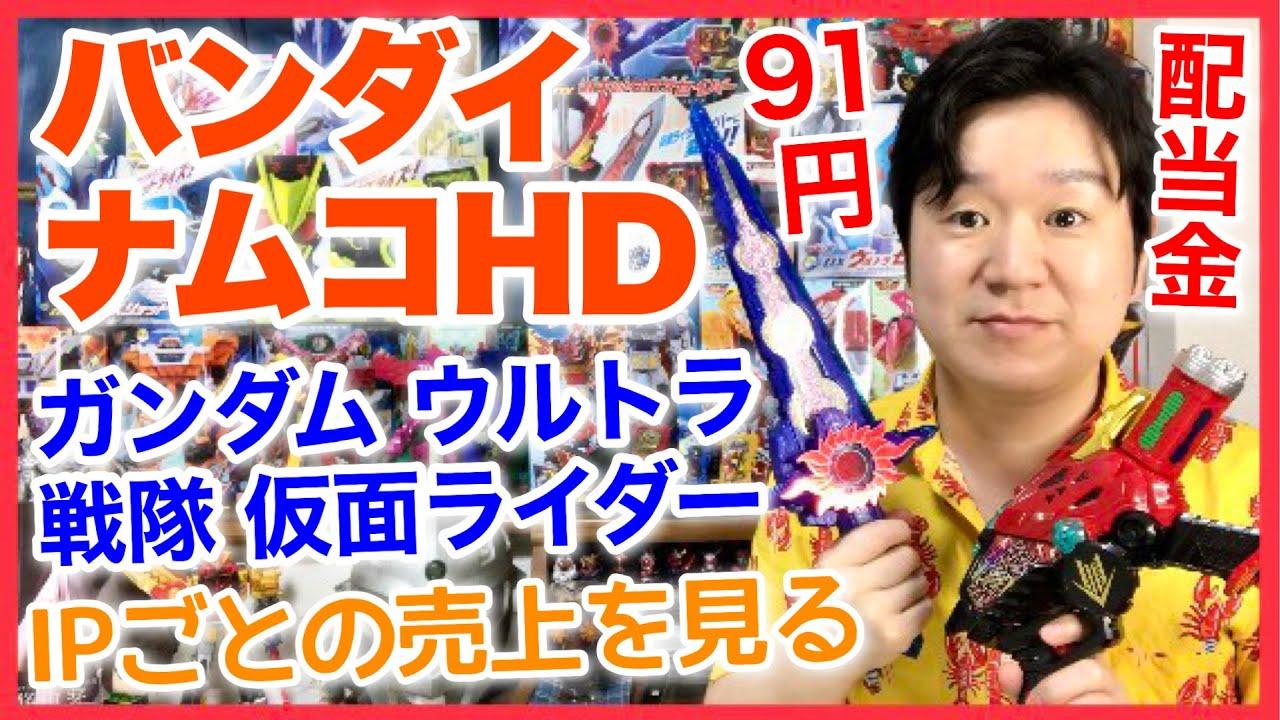 【配当金】バンダイナムコHD、巣ごもり需要で売上過去最高!