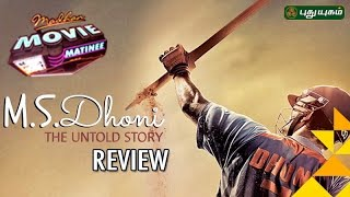 M.S. Dhoni: The Untold Story Movie Review   Madhan Movie Matinee   02/10/2016   Puthuyugam TV