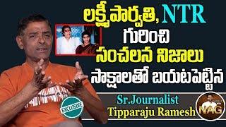 లక్ష్మీ పార్వతి&ఎన్టీఆర్ గురించి నిజాలు చెప్పిన | Sr.Journalist Tipparaju About Lakshmi Parvathi&NTR