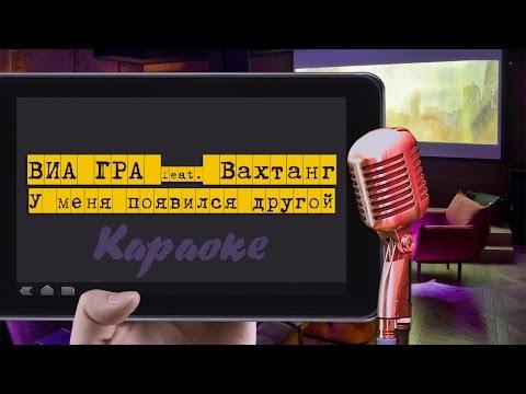 Караоке Виа Гра feat. Вахтанг - У меня появился другой