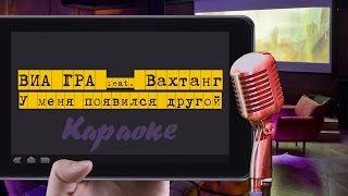 "Караоке: ""Виа Гра feat. Вахтанг - У меня появился другой"""