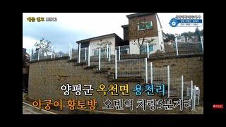 양평전원주택매매#경기도 양평군 옥천면 용천리 차량진입용…