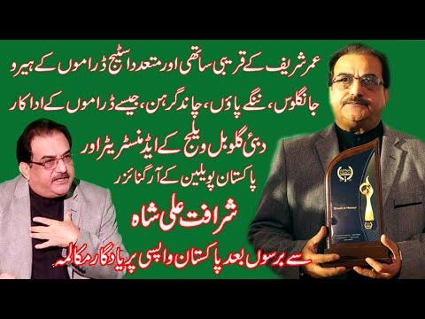 Sharafat Ali Shah Interview | PTV Dramas | NTM