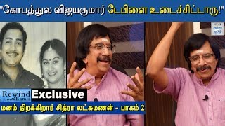exclusive-interview-with-chithra-lakshmanan-part-2-rewind-with-ramji-hindu-tamil-thisai