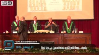 بالفيديو| بالأسماء.. جامعة القاهرة تكرم علمائها الحاصلين على جوائز الدولة