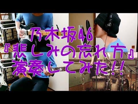 乃木坂46『悲しみの忘れ方』をバンドアレンジで演奏してみた。 nogizaka46/band cover/Kanashimi no Wasurekata