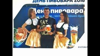 Вся правда! Проникли на территорию завода БАЛТИКА!!! Из чего делается пиво !(По случаю Дня пивовара я посетил экскурсию на завод Балтика - Новосибирск. Мини отчет об этом мероприятии..., 2016-06-12T08:38:18.000Z)