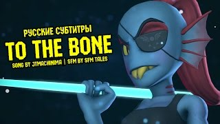 [RUS Sub / ♫ / SFM] Sans & Papyrus Song - To The Bone | Undertale Rap by JT Machinima + Рус. суб.