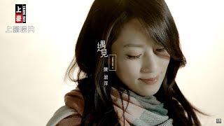 【MV大首播】陳淑萍-遇見(官方完整版MV) 【三立八點檔『金家好媳婦』金曲片頭】