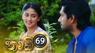 Naadi | Episode 69 - (2020-12-07) | ITN Thumbnail