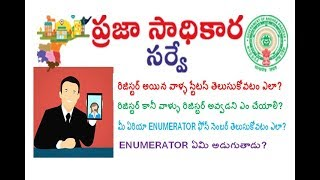 Yuva Nestam - Praja Sadhikara Survey || How to Check PSS Status & register Unsurvey Request