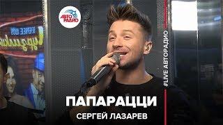 Сергей Лазарев - Папарацци (#LIVE Авторадио)