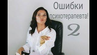 Ошибки психотерапевта часть 2