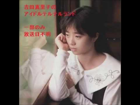 吉田真里子 アイドルテルテルランド 放送日不明 (一部のみ)