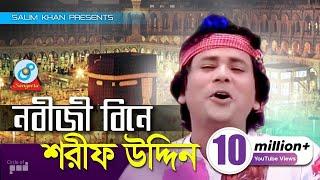 Sharif Uddin - Nobiji Bine   নবীজী বিনে   Bangla Baul Song 2018   Sangeeta