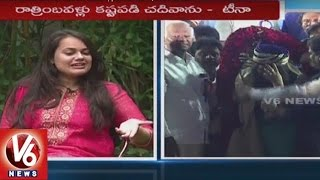 Exclusive Interview With UPSC Civils 2016 Topper Tina Dabi | V6 News