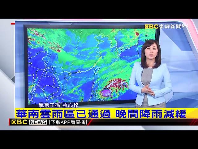 氣象時間 1080121 晚間氣象 東森新聞